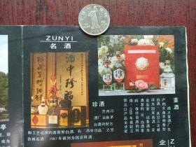 黔酒文化:董酒 珍酒 遵义旅游图 遵义市城区交通图