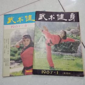 武术健身1987(1.4)
