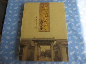 姜堰地名文化集萃