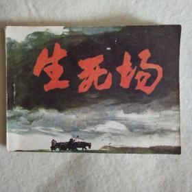 《 生死场》 连环画(获奖作品) 85年一版一印
