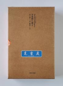【钤印本】 月亮和六便士 限量编号钤印本 特制布脊精装函套版 钤傅惟慈先生印章 塑封 实图 现货