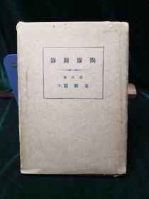 陶器图录 第八卷 支那篇(下)雄山阁1942年再版