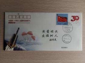 新一代载人飞船首飞搭载纪念封,名人签名是印刷的。