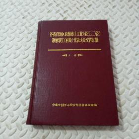 各省自治区直辖市手工业(轻工、二轻)联社职工(社员)代表大会文件汇编上册精装