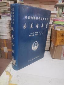 中国刑事科学技术大全:法医临床学