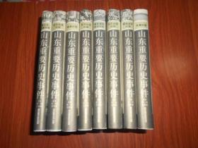 山东重要历史事件 全8册 【精装】