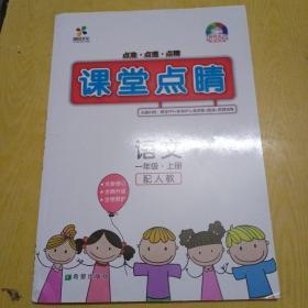 课堂点睛 语文 一年级上册【人教版】【全新】