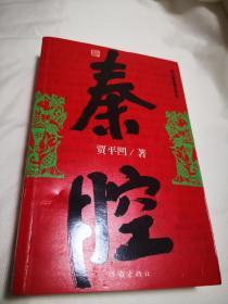 秦腔  贾平凹签名