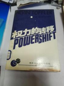 权力的转移(中央党校出版社)。1991年一版一印,如图!