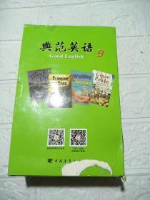 典范英语 9 全14册 无光盘 带盒 品看图