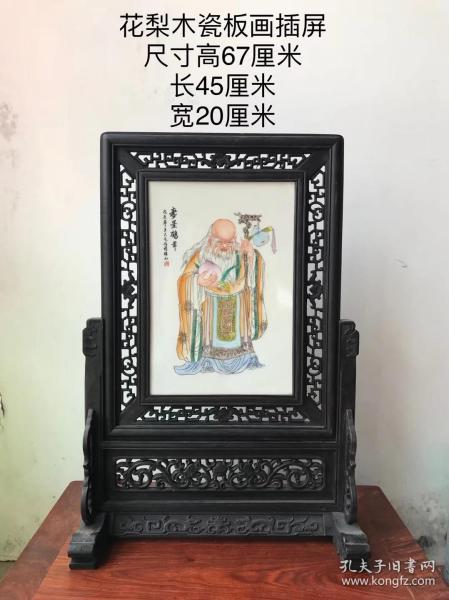 王大凡,瓷板畫插屏