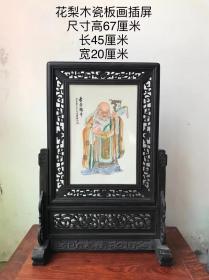 王大凡,瓷板画插屏