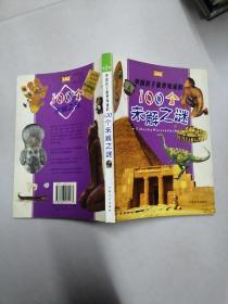 《中国孩子最想知道的100个未解之谜:彩图版》e1