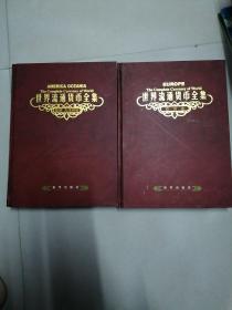 2本合售《世界流通货币全集  欧洲卷、美洲/大洋洲卷》d5