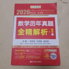 2020考研数学 2020李永乐·王式安考研数学历年真题全精解析(数二) 金榜图书