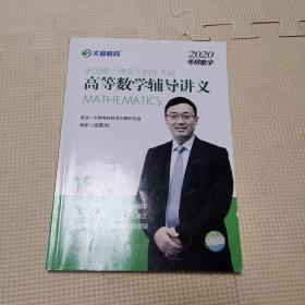 文都教育汤家凤2020全国硕士研究生招生考试高等数学辅导讲义