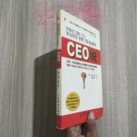 CEO说:杰克韦尔奇和街头小贩都在运用的商业智慧
