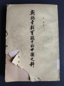朝鲜李朝实录中的中国史料 六