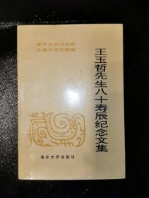 《王玉哲先生八十寿辰纪念文集》品好