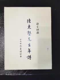 1970年海外初版《 陈东塾先生年谱》品好