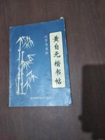 汉字与书法 (四)黄自元楷书帖
