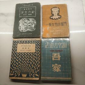 林语堂译《浮生六记》烫银精装,《卖花女》。女儿林如斯《一个女性的奋斗》《吾家》