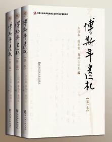 (签名本)傅斯年遗札:民国文献丛刊