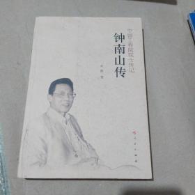 钟南山传(中国工程院院士传记系列丛书)