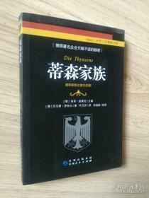 蒂森家族:德国钢铁世家的悲剧