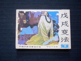 中国历史故事连环画 第五十五集:戊戌变法