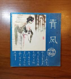 青凤(48开/人美聊斋/全彩图/81年1版1印)