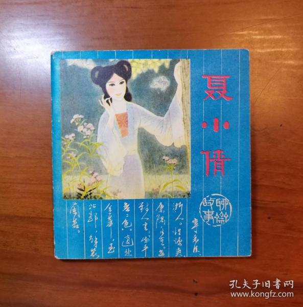 聂小倩(48开/人美聊斋/全彩图/82年1版1印)
