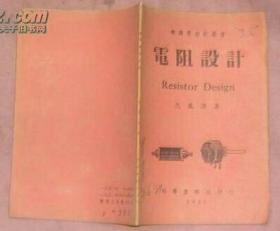 电阻设计(1951年版)