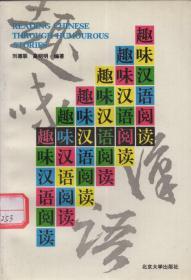 《趣味汉语阅读》【品好如图】