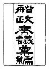 船政奏议全编