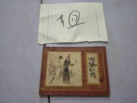 17连环画  红楼梦  宝黛初会