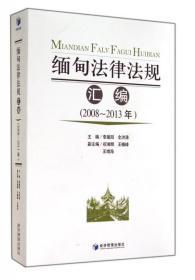 缅甸法律法规汇编(2008-2013年)