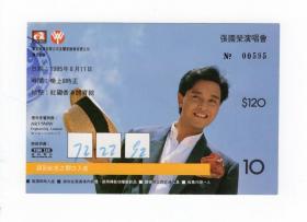华语乐坛传奇巨星 张国荣 1985年人生首场演唱会《百爵夏日演唱会》原始门票 极具意义
