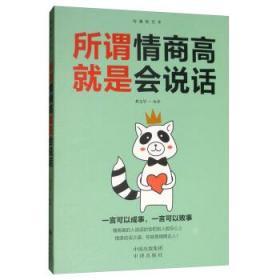 所谓情商高就是会说话 刘文华 著 9787512669697 中译出版社