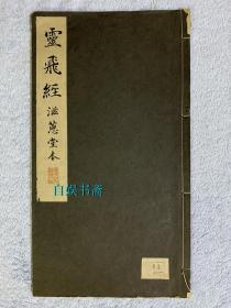 民国时期:昭和新选碑法帖大观——灵飞经(滋惠堂本)