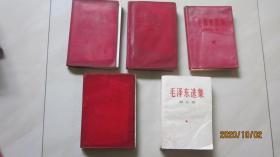 毛泽东选集 [1-5] 全五卷 红塑皮