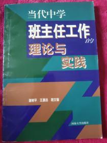 当代中学班主任工作理论与实践(大32)