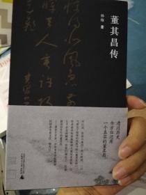 董其昌传  孙伟签名钤印日期
