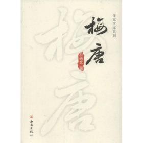 正版 梅唐方英文9787554101582  出版社 書籍