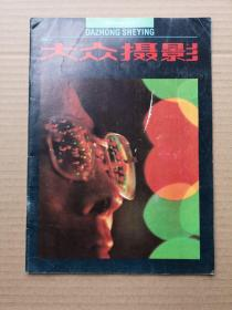 摄影世界,1992-7