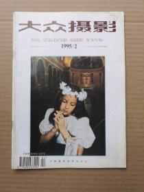 大众摄影,1995-2