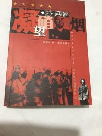 凝望硝烟:回族将军刘世昌传记