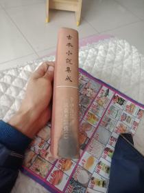 古本小说集成李卓吾批评忠义水浒传(一)