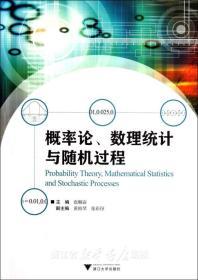 【原版现货】概率论、数理统计与随机过程/张帼奋