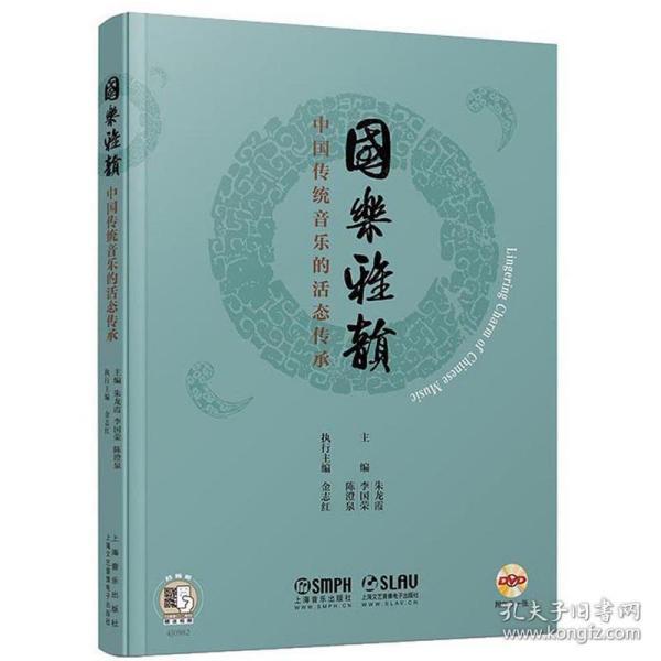 国乐雅韵:中国传统音乐的活态传承 /朱龙霞、李国荣、陈澄泉 上?